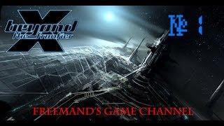 X-Universe X: Beyond the Frontier - Global Play! - #1 Знакомство (первый кусок)