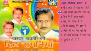 Raja Harischandra Vol 2 || राजा हरिश्चन्दर || Master Satbeer Ki Hit Ragniyan || Haryanvi Ragni