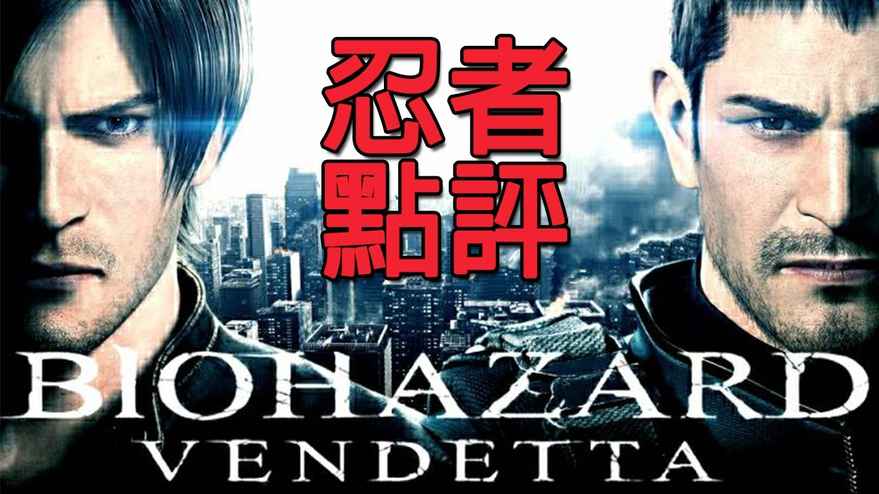 Biohazard Vendetta 生化危機 血仇殺戮 | 無劇透點評 | 忍者點評 - YouTube