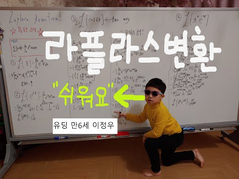 [??????] ?????? ???? Lee jung woo Advanced College Math Laplace Transform 6-year-old gives a lecture