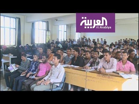 عشرات الأكاديميين اليمنيين يدفعون ثمن سيطرة الحوثيين على جام  - نشر قبل 4 ساعة