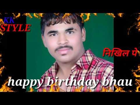 Happy Birthday निखिल Bro