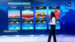 النشرة الجوية الأردنية من رؤيا 18-4-2018