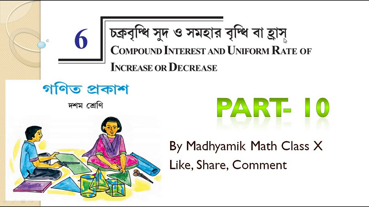 #madhyamikmath Compound Interest/Lesson 6/Part 10