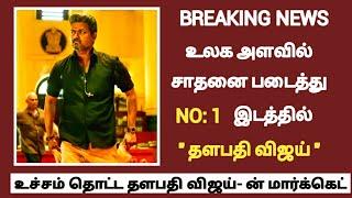 Breaking News : Tamil cinema box office king | Thalapathy vijay | last 3 movies collection | No:1 |