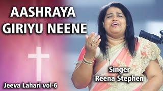 [ Aashraya Giriyu Neene ] - Kannada Christian Songs 2021|| Reena Stephen
