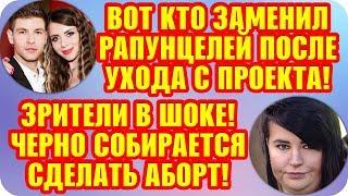 Дом 2 Свежие Новости ♡ 9 сентября 2019. Эфир (15.09.2019).