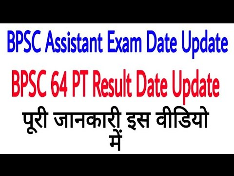 Bpsc Assistant Exam date/ Bpsc pt Result date news/ Bpsc 64 expected cutoff  2018