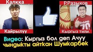 Кыргыз БОЛ! Ачуу Чындыкты айткан Шумкарбек | Элдик Роликтер