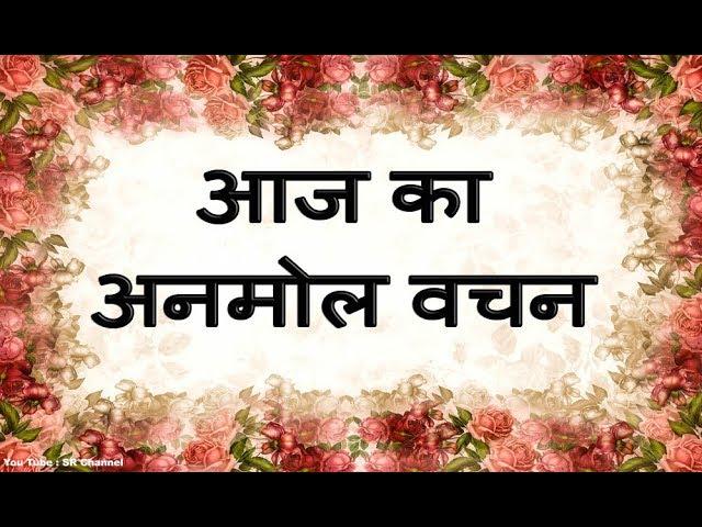 ?? ?? ????? ??? Hindi Suvichar