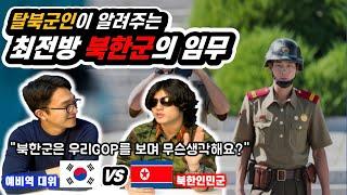 북한군은 국군을 보며 무슨 생각을 해요?[북한군 1부]