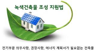 녹색 건축물 조성 지원법 규정에 의한 전기부문 의무사항…