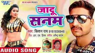 Jadu Sanam - Mar Jaib Harjai - Kishan Rai - Bhojpuri Hit Songs 2018 New