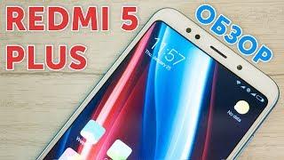 Xiaomi Redmi 5 Plus 4GB 64GB Blue обзор и отзыв пользователя (Xiaomi Redmi 5 Plus Review)