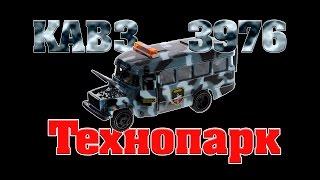 Автобус КАВЗ 3976 ОМОН Технопарк