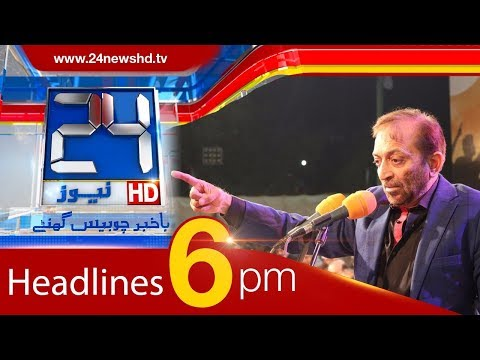 News Headlines | 6:00 PM | 9 December 2017
