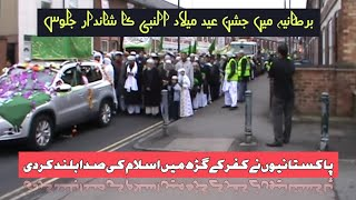 Naat - Eid Milad-un-Nabi jaloos in Derby, England, on Sunday 6th of Feb 2011
