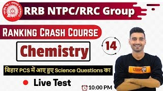 Class-14 ||RRB NTPC/RRC Group-D||Chemistry ||  By Vivek Sir ||Live Test