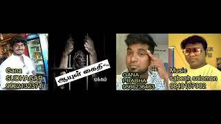 Gana sudhagar jail song || Gana Sudhagar media ||