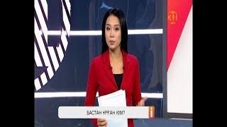 Информбюро 19.08.2019 Толық шығарылым!