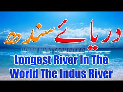 Indus River Documentary In Urdu | Longest River In The World The Indus River Pakistan