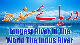 Indus River Documentary In Urdu | Longest River In The World The Indus River