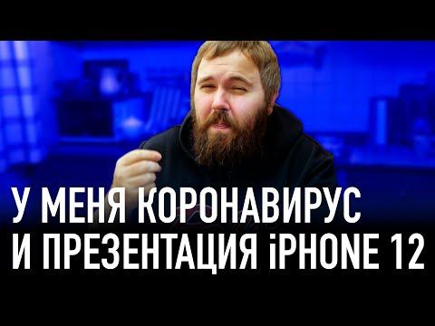 У меня коронавирус и презентация iPhone 12 сквозь карантин и страдания