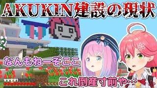 AKUKIN建設の真実を知ってしまう姫森ルーナとさくらみこ