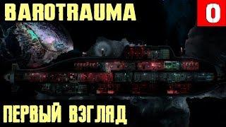 Barotrauma - первый взгляд, обзор и прохождение новой 2D игры про подводное выживание #1