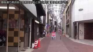 銀座通り商店街のアーケードと宮前地下街と深川神社(愛知県瀬戸市)