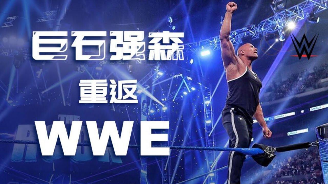 超燃现场!我巨石强森终于重返WWE了! 巨石强森重新回到WWE赛场上!狂热回归!