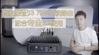 群友豪配I3 7100U软路由32G DDR4内存500G三星860EVO固态配合专业爱快AP使用