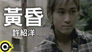 許紹洋 Ambrouse Hui【黃昏】Official Music Video