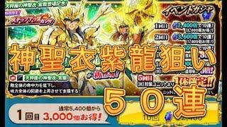 【聖闘士星矢ZB】ステップアップガシャで天秤座の神聖衣紫龍を狙う!【ゾディアックブレイブ】