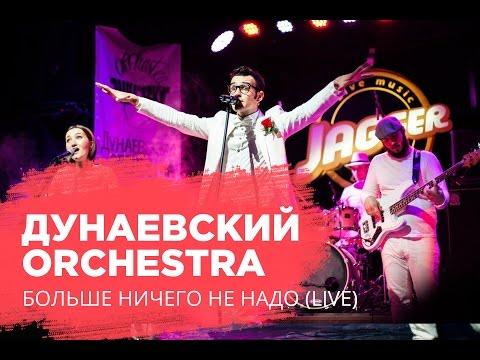 Дунаевский ORCHESTRA — Больше Ничего Не Надо (live)