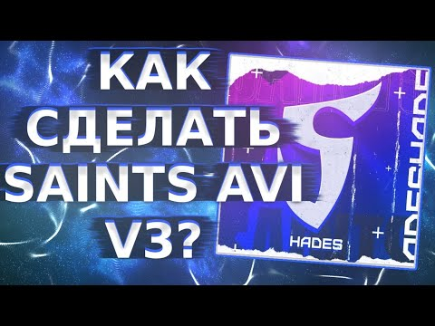 КАК СДЕЛАТЬ АВАТАРКУ SAINTS AVI V3? HOW TO MAKE SAINTS AVI V3