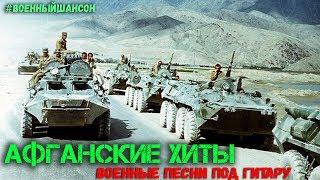 Афганские Хиты. Солдатские песни про войну.