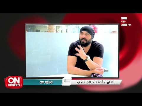 on screen: أحمد صلاح حسني يعود لعالم الموسيقى من جديد  - 00:20-2017 / 7 / 22