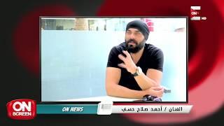 on screen: أحمد صلاح حسني يعود لعالم الموسيقى من جديد