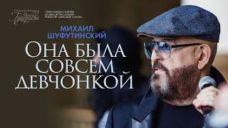 Михаил Шуфутинский— «Она была совсем девчонкой» (Official Video)