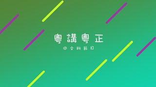 Publication Date: 2020-10-17   Video Title: 《粵講粵正》   LKKC Campus TV - 順德聯誼