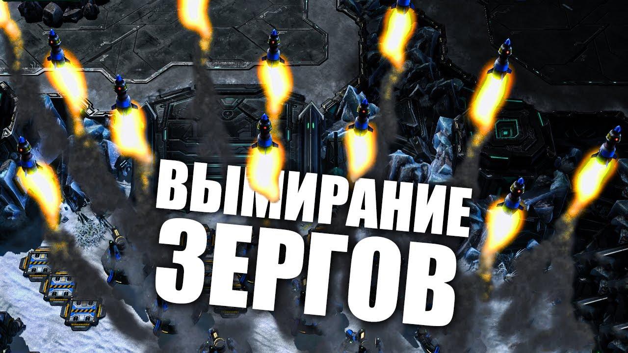 СТРАТЕГИЯ НОВОЙ МЕТЫ ВОЗНОСИТ ТЕРРАНОВ в StarCraft 2 / ПРОТОССЫ И ЗЕРГИ БОЯТСЯ ИЗМЕНЕНИЙ