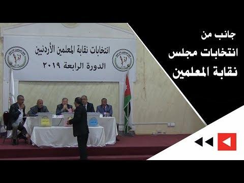 جانب من انتخابات مجلس نقابة المعلمين  - 15:53-2019 / 4 / 13