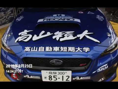 高山自動車短期大学/2016ラリー北海道完走!フォトギャラリー