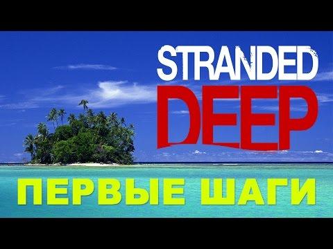 Первые шаги в Stranded Deep ! [ALPHA 0.01]