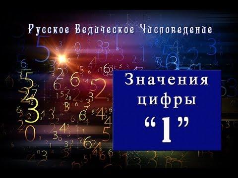 "Значения цифры ""1"""