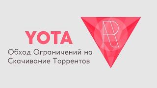 Обход Ограничений Yota на Скачивание Торрентов (Torrent)(, 2014-12-13T17:52:04.000Z)