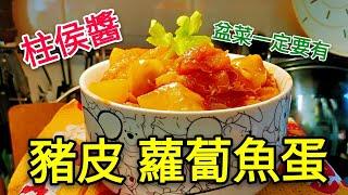〈 職人吹水〉  盆菜 重點餸菜 諸侯醬豬皮蘿蔔魚蛋 賀年菜