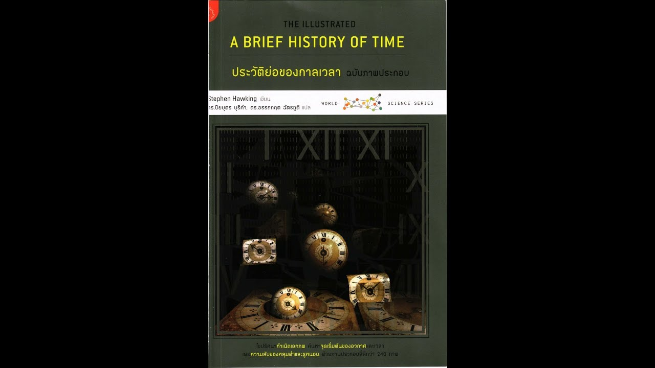 The Brief History Of Time Ebook