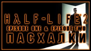 Пасхалки в игре Half-Life 2 : Episodes One & Two [Easter Eggs](Зарабатывай не хуже видеоблогеров: ▻http://dollar.playnowonline.ru/44nj Канал Black Ninja (Игропасхалки) - https://www.youtube.com/user/BlackNinja..., 2016-04-25T12:52:58.000Z)
